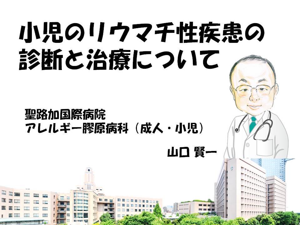 病院 膠原 病 白岡中央総合病院 /